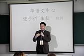 20140106韓國翰林大學華語交流:20140106韓國翰林大學華語交流 (4).JPG