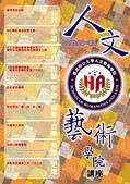 20130101人文藝術學院各項活動海報專區:人文講座201310.jpg