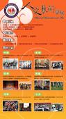 20130101人文藝術學院各項活動海報專區:2011人文藝術學院簡介海報.jpg
