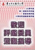 20130101人文藝術學院各項活動海報專區:2012第二週期系所評鑑歡迎海報.jpg