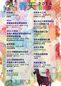 20130101人文藝術學院各項活動海報專區:春天藝術季.jpg