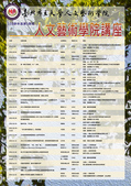 20130101人文藝術學院各項活動海報專區:105人文藝術學院講座20161110~壓.jpg