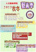 20130101人文藝術學院各項活動海報專區:秋冬藝術季.jpg