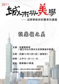 20130101人文藝術學院各項活動海報專區:20121213城市與美學演講海報.jpg