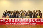 20121101國語輔導團分區工作坊:20121101國語輔導團分區工作坊 (8)