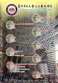 20130101人文藝術學院各項活動海報專區:2015人文藝術學院藝術季~1..jpg