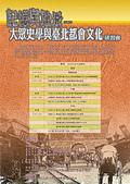 20130101人文藝術學院各項活動海報專區:「記憶與地景--大眾史學與臺北都會文化」研習會海報~小.jpg