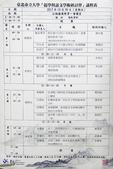 20171020儒學與語文學術研討會:20171020儒學與語文學術研討會 (2).JPG