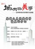 20130101人文藝術學院各項活動海報專區:20121210城市與美學演講海報.jpg