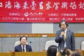 20121124渡海來臺畫家學術研討會:20121124渡海來臺畫家學術研討會 (