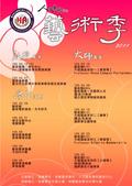 20130101人文藝術學院各項活動海報專區:2011人文藝術季海報.jpg