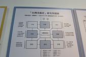 20140510蘇振明老師退休展覽:20140510蘇振明老師退休展覽 (4).JPG
