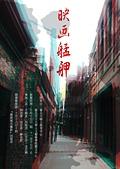 20130101人文藝術學院各項活動海報專區:1映畫艋舺DM.jpg