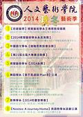 20130101人文藝術學院各項活動海報專區:2014秋冬藝術季20141106~1.jpg