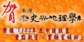 20130101人文藝術學院各項活動海報專區:20121206歷史與地理學系海報.jpg