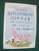 20140816中語系友會:20140816中語系友會 (2).JPG