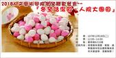 20130101人文藝術學院各項活動海報專區:湯圓20181205(小).jpg