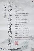 20171020儒學與語文學術研討會:20171020儒學與語文學術研討會 (3).JPG