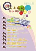 20130101人文藝術學院各項活動海報專區:2014人文藝術講座~1.jpg