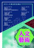20130101人文藝術學院各項活動海報專區:2012人文藝術學院講座海報.jpg