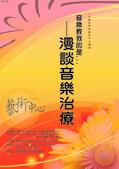 20130101人文藝術學院各項活動海報專區:20100427音樂治療海報.jpg