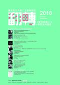 20130101人文藝術學院各項活動海報專區:翻轉講座壓20181004.jpg