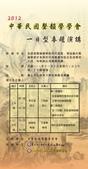 20121110中華民國聲韻學學會一日型專題演講:2012中華民國聲韻學學會一日型專題