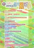 20130101人文藝術學院各項活動海報專區:101學年度第2學期「人文藝術學院春天藝術季」資訊