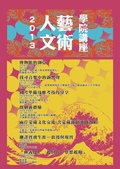 20130101人文藝術學院各項活動海報專區:101學年度第2學期「人文藝術學院講座」資訊