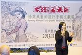 20131111楊英風手稿文獻展:20131111楊英風文獻展 (9).JPG