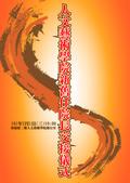 20130101人文藝術學院各項活動海報專區:20120201人文藝術學院院長交接海報