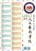 20130101人文藝術學院各項活動海報專區:2017人文藝術學院講座20170504~壓.jpg