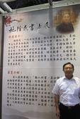 20141011施隆民老師書法展 :20141011施隆民老師書法展 (22).JPG