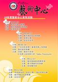 20130101人文藝術學院各項活動海報專區:2010藝術中心系列活動海報.jpg