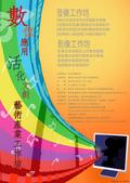 20130101人文藝術學院各項活動海報專區:20111222數位應用活化文創藝術產業