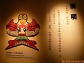 101-07-15 觀賞「會動的清明上河圖」:P1000434.jpg