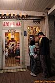 100-04-17 初訪BIG MA MA義大利麵餐廳:IMG_4851.jpg