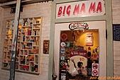 100-04-17 初訪BIG MA MA義大利麵餐廳:IMG_4852.jpg