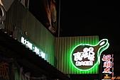 100-04-15 初訪happy Day魔法屋餐館:照片 321.jp