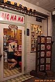 100-04-17 初訪BIG MA MA義大利麵餐廳:IMG_4857.jpg