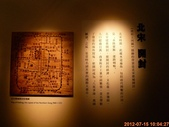 101-07-15 觀賞「會動的清明上河圖」:P1000430.jpg