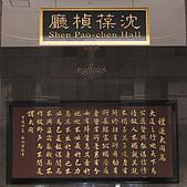 台北探索館:IMG_1559-800.jpg