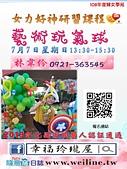 好康消息:1080707DM藝術玩氣球.jpg