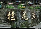 2009-04-11南庄老街.好望角:DSC_6977.jpg