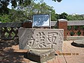 2009 高鐵小旅行 in 台南:IMG_0744.jpg