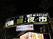 2009 再來一次的高雄 + 台南自由行. :picture 057.jpg