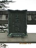 2008 大內宿,奧之細道,松島,東京:IMG_0191.jpg