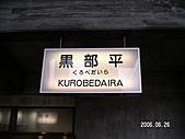 2006 立山黑部,合掌村,馬籠宿:PICT0037.JPG