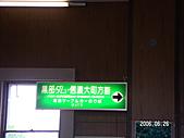 2006 立山黑部,合掌村,馬籠宿:PICT0045.JPG