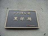 2006 立山黑部,合掌村,馬籠宿:PICT0064.JPG
